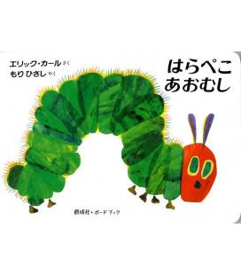 Harapekoaomushi - The Very Hungry Caterpillar - Versón en japonés