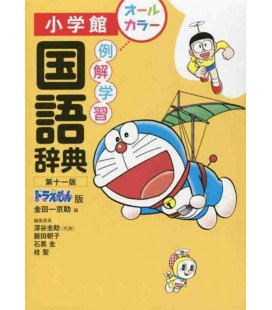 Reikai gakushu kokugo Jiten by Doraemon - Diccionario monolingüe de palabras - 10th edition