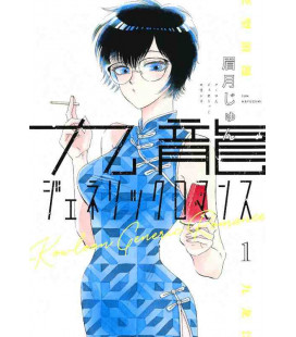Kowloon Generic Romance Vol. 1