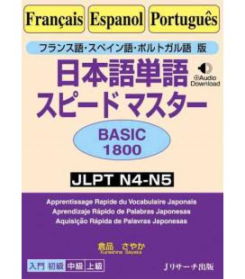Aquisição Rápida de Palavras Japonesas N4&N5 - Francês / Espanhol / Português (Incl. áudio)