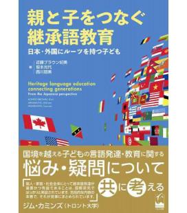 Oya to Ko wo Tsunagu Keishogo Kyoiku - Heritage Language Education Connecting Generations