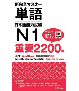 New Kanzen Master Tango - Vocabulary N1 - Juyo 2200 Go - JLPT Word book (Incluye descarga de audio)