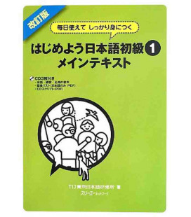 Firm Improvement through Daily Usage: Japanese for Beginners 1 Main Text - Revised - Incluye 3CDs