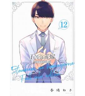 Go-tobun no Hanayome (The Quintessential Quintuplets) - Vol. 12 - Full color Edition