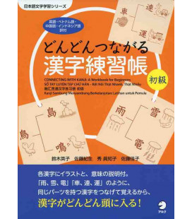 Dondon tsunagaru kanji renshu-cho Shukyu - Connecting with Kanji: A Workbook for Beginners