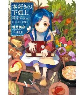 Honzuki no Gekokujo Vol.1 (Novela japonesa escrita por Miya Kazuki)