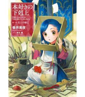 Honzuki no Gekokujo Vol.2 (Novela japonesa escrita por Miya Kazuki)