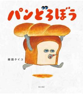Pan Dorobo (Cuento ilustrado en japonés)