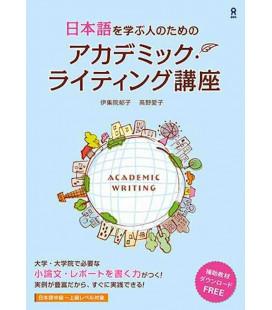 Nihongo wo Manabu Hito no tame no Academic Writing Kouza - Inclui áudio descarregável