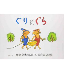 Guri to Gura (Cuento ilustrado en japonés)