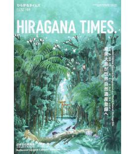 Hiragana Times Nº417 - Julio 2021 - Revista bilingüe japonés/inglés
