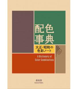 A Dictionary Of Color Combinations Vol.1