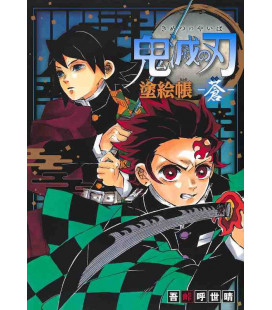 Kimetsu no Yaiba (Guardianes de la noche) Nurie-cho Ao - Libro para colorear