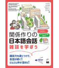 Japanese Conversation for Building Relationships - Learn how to Make Small Talk - Incluye audio