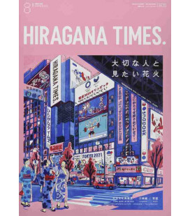 Hiragana Times Nº418 - Agosto 2021 - Revista bilingüe japonés/inglés