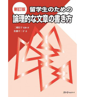Ryugakusei no Tame no Ronriteki na Bunsho no Kakikata - Writing Dissertations in Japanese - Revised