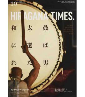 Hiragana Times Nº420 - Octubre 2021 - Revista bilingüe japonés/inglés