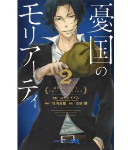 Yukoku no Moriarty Vol. 2 (Moriarty the Patriot)