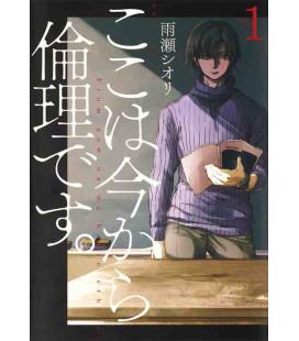 Koko wa Ima kara Rinri desu Vol.1 (From Now on We Begin Ethics)
