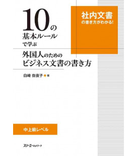 10 No ki hon rule de manabu gaikoku hitonotame no business bunsho no kakikata