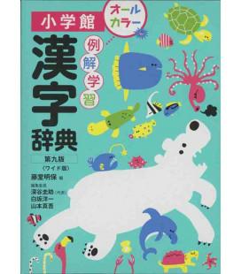 Reikai gakushu kanji Jiten - Wide Version - 9th edition - Diccionario monolingüe de Kanji
