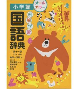 Reikai gakushu Kokugo Jiten - Wide Version - 11th edition - Diccionario monolingüe de palabras