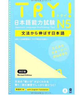 Try! N5 - Edición revisada