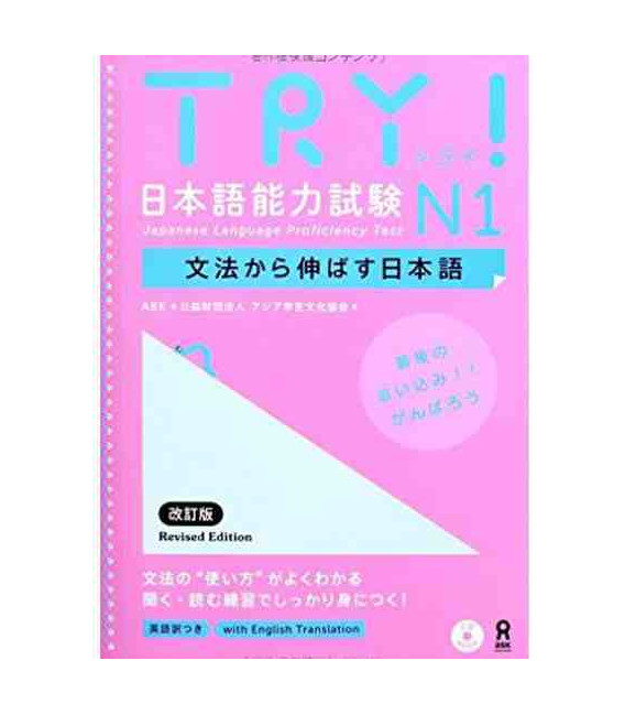 Try! N1 - Edición revisada