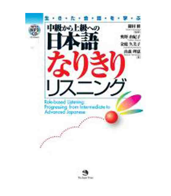 Role-based Listening: Progressing from Intermediate to Advanced Japanese