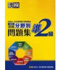 Kanken Jun 2A Bunyabetsu Mondaishu (Ejercicios especiales para el Kanken Nivel 2A)
