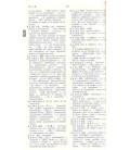 Diccionario Japonés - Español (Hakusuisha) Edición Revisada