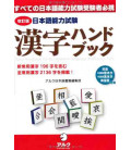 Kanji Handbook for the Japanese Language Proficiency Test (Nôken) - Edición revisada
