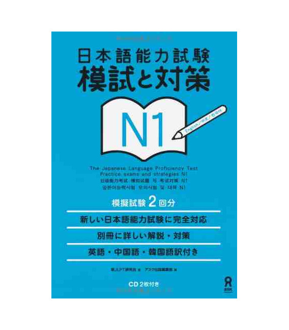 The Japanese Language Proficiency Test N1- Practice Exams and Strategies (Incluye CD)