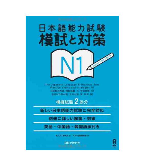 The Japanese Language Proficiency Test N1- Practice Exams and Strategies - Vol 1 (Incluye CD)