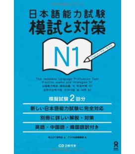 The Japanese Language Proficiency Test N1- Practice Exams and Strategies - Vol 1 (Incluye CD)