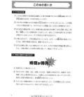 The Japanese Language Proficiency Test N1- Practice Exams and Strategies (Incluye CD)