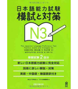 The Japanese Language Proficiency Test N3- Practice Exams and Strategies - Vol 1 (Incluye CD)