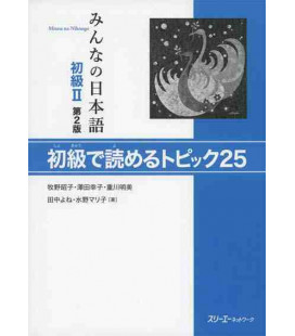 Minna no Nihongo Elemental 2 - Comprensión de textos (Shokyu 2-Shokyu de yomeru topikku 25)2ºedición