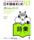 Nihongo So-Matome (Vocabulary N3)