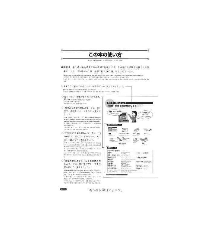 Minna no nihongo n3 vocabulary pdf