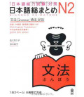 The Handbook of Japanese Verbs (A Kodansha Dictionary)
