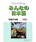Minna no Nihongo- Nivel Intermedio 2 (Libro de texto)- Incluye 2 CD