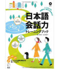 Watashi no Nihongo (A Beginners Level Guide to Expressing my Feelings and Thoughts)- Incluye CD