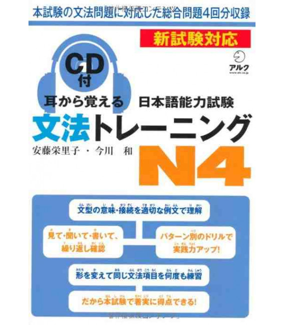 Japanese Language Proficiency Test N4 (Learn Grammar Through Listening) Incluye CD