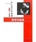 Minna no Nihongo Elemental 1 - Libro de ejercicios (Shokyu 1 - Hyojun mondaishu) Segunda edición