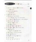Minna no Nihongo Elemental 1 - Workbook del libro de kanji (Shokyu 1 - Kanji Renshu Cho) 2º Edición