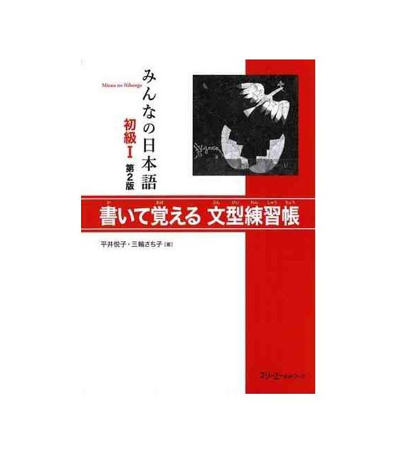 Minna No Nihongo Elemental 1- Libro de ejercicios de modelos de oraciones (Shokyu 1) 2º edición