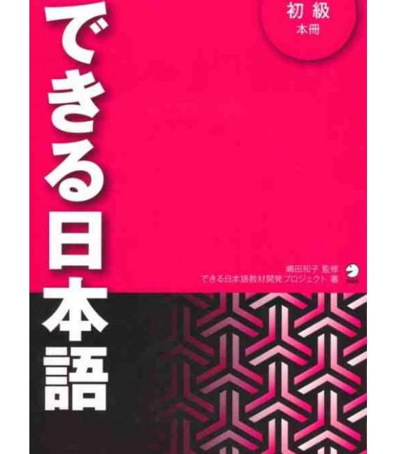 Dekiru Nihongo 1 - Beginner Level (Main Textbook - Incluye CD)