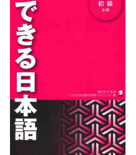 Dekiru Nihongo 1 - Beginner Level (Main Textbook - Incluye CD)