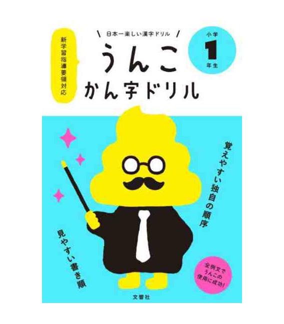 Unko Kanji Drill - Vol. 1